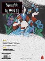 消费导刊2017年第14期