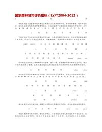 国家森林城市评价指标(LYT2004-2012)