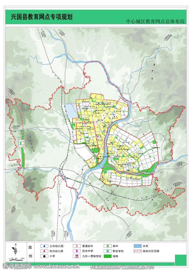 兴国县中心城区教育网点总体布局