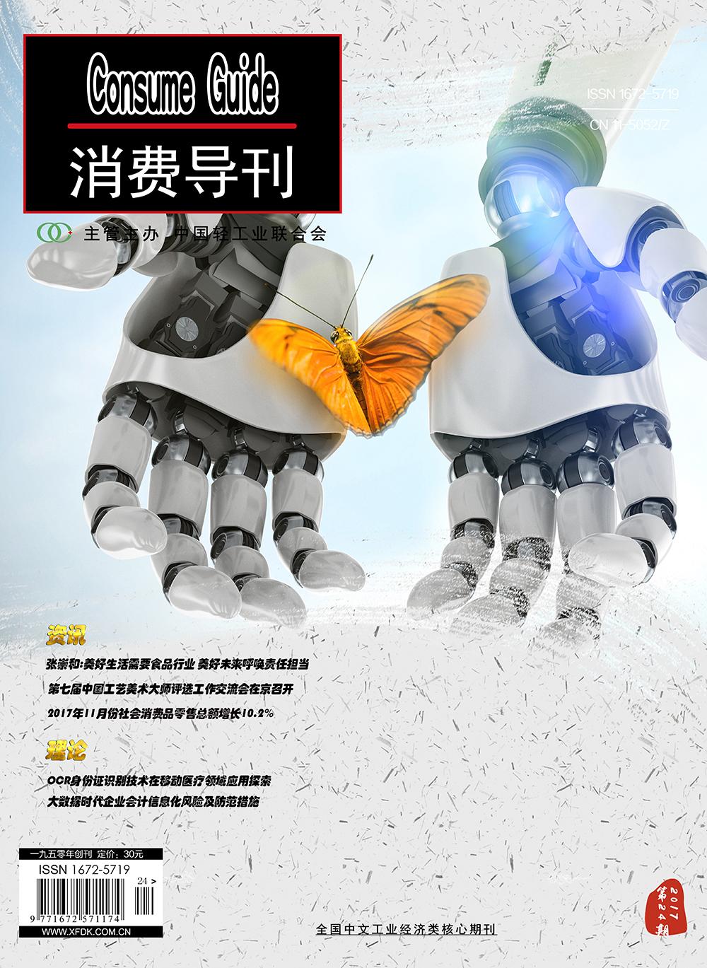 消费导刊2017年第24期