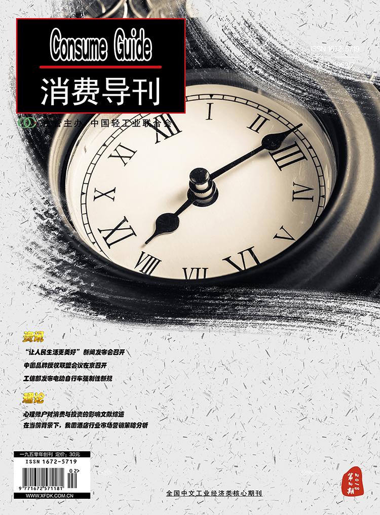 消费导刊2018年第2期