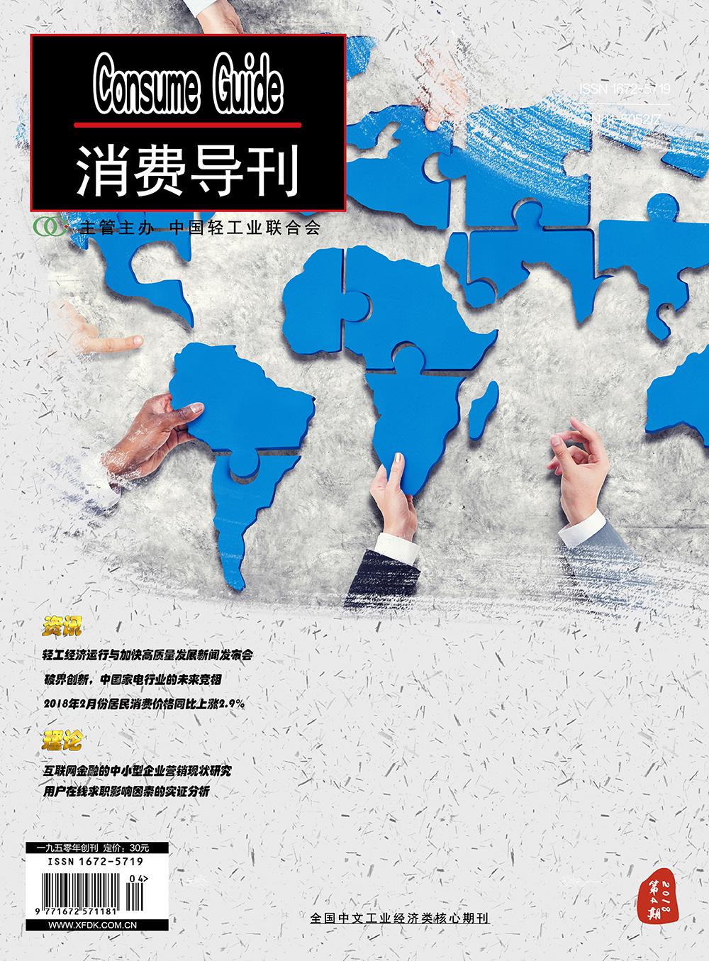 消费导刊2018年第4期