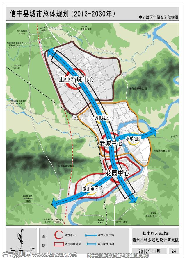 信丰县城市总体规划(2013-2030年) 中心城区空间规划结构图