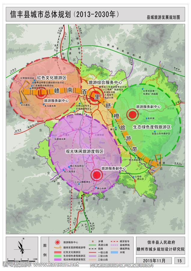 信丰县城市总体规划(2013-2030年) 县域旅游规划图