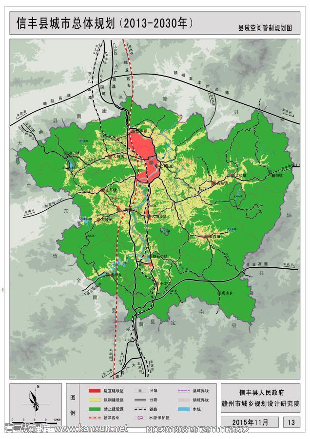 信丰县城市总体规划(2013-2030年) 县域空间管制规划图