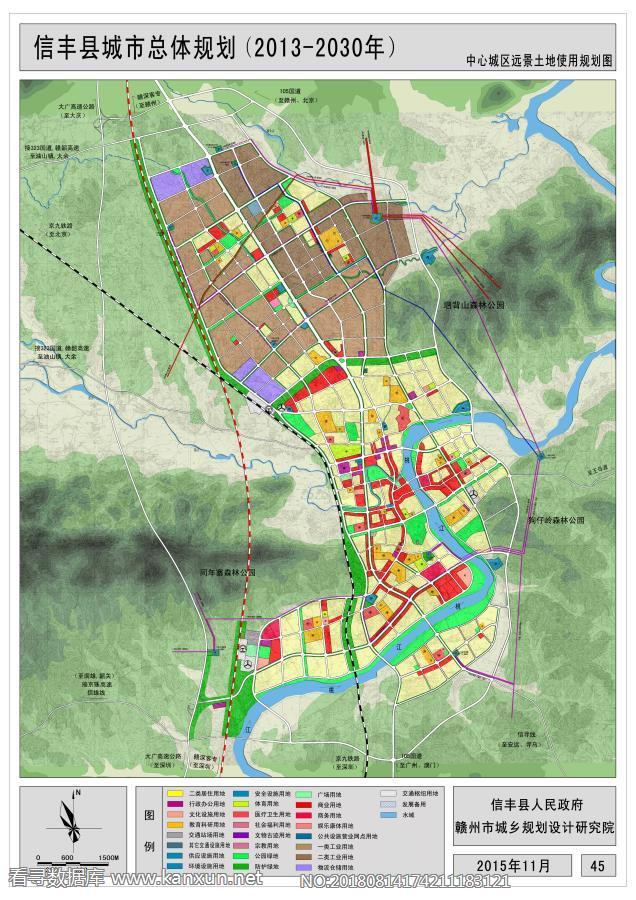 信丰县城市总体规划(2013-2030年) 中心城区远景土地使用规划图