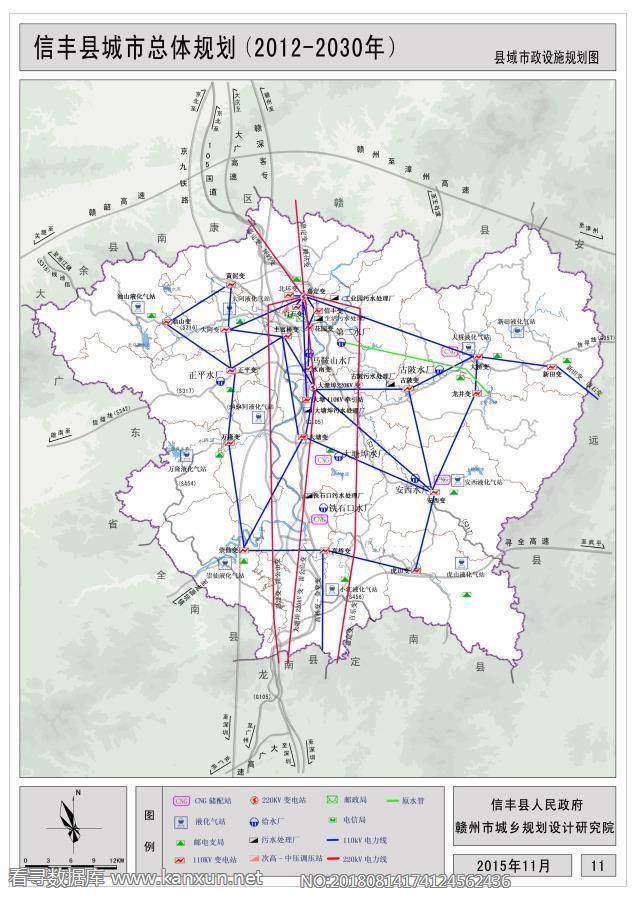 信丰县城市总体规划(2013-2030年) 县域重大基础设施规划图2