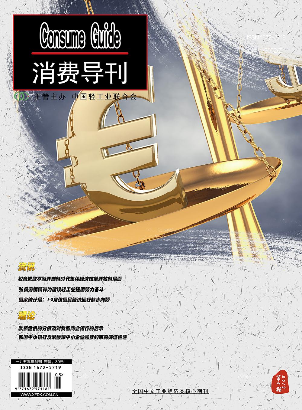 消费导刊2018年第5期