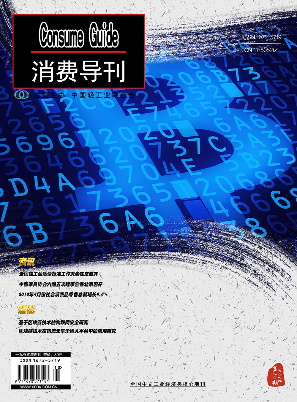 消费导刊2018年第10期