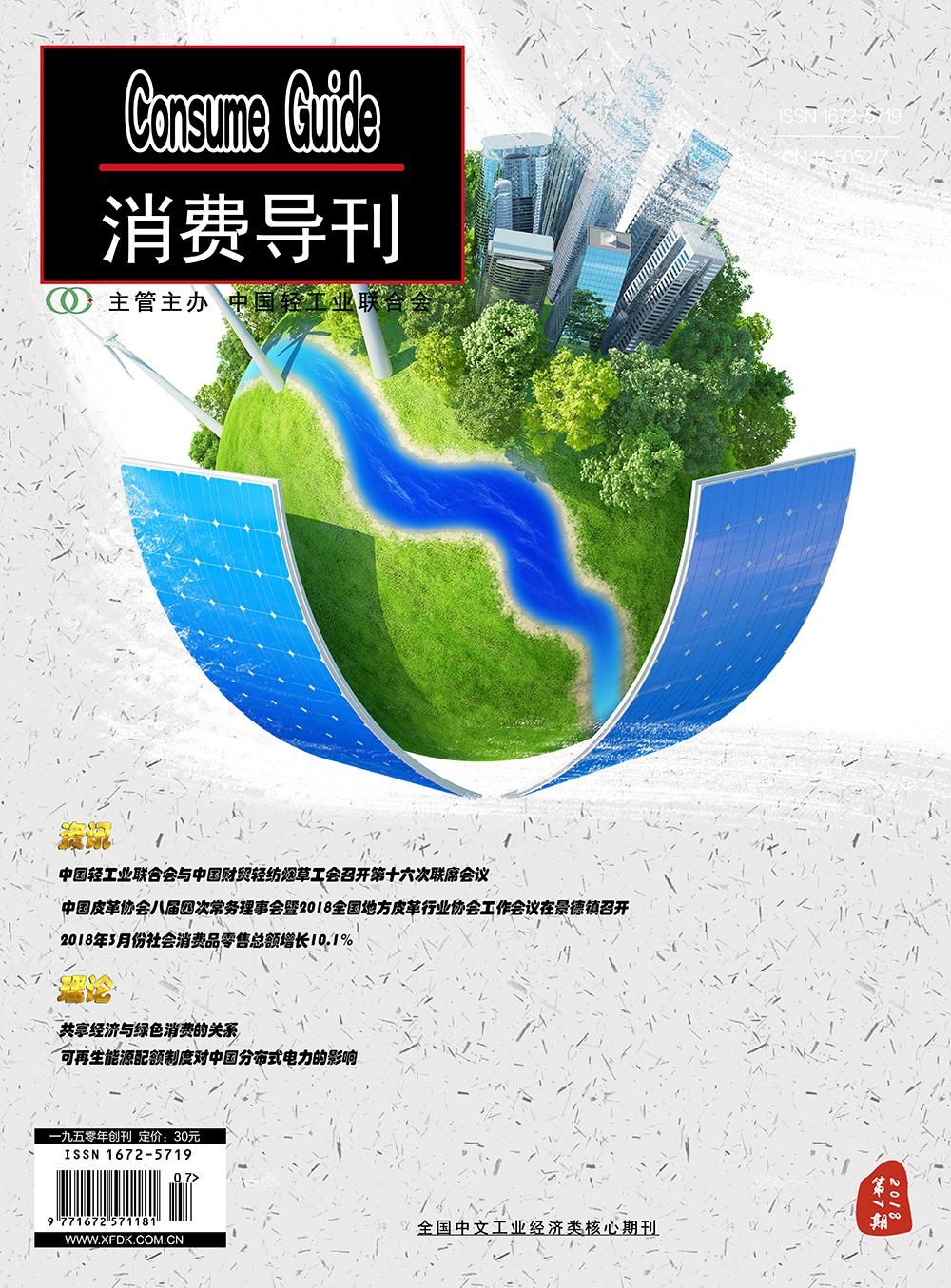 消费导刊2018年第7期