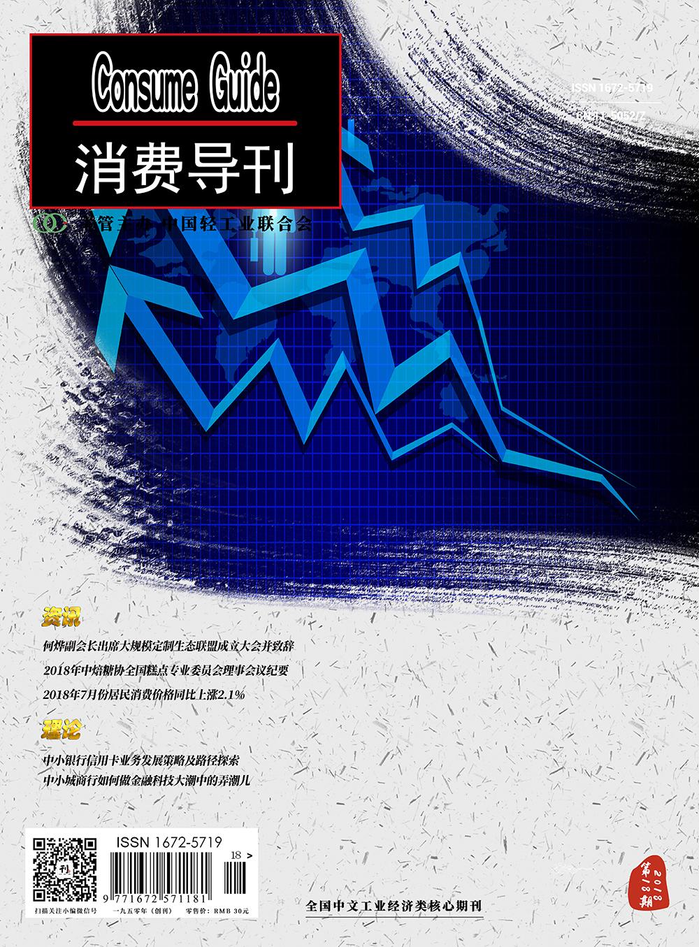 消费导刊2018年第18期