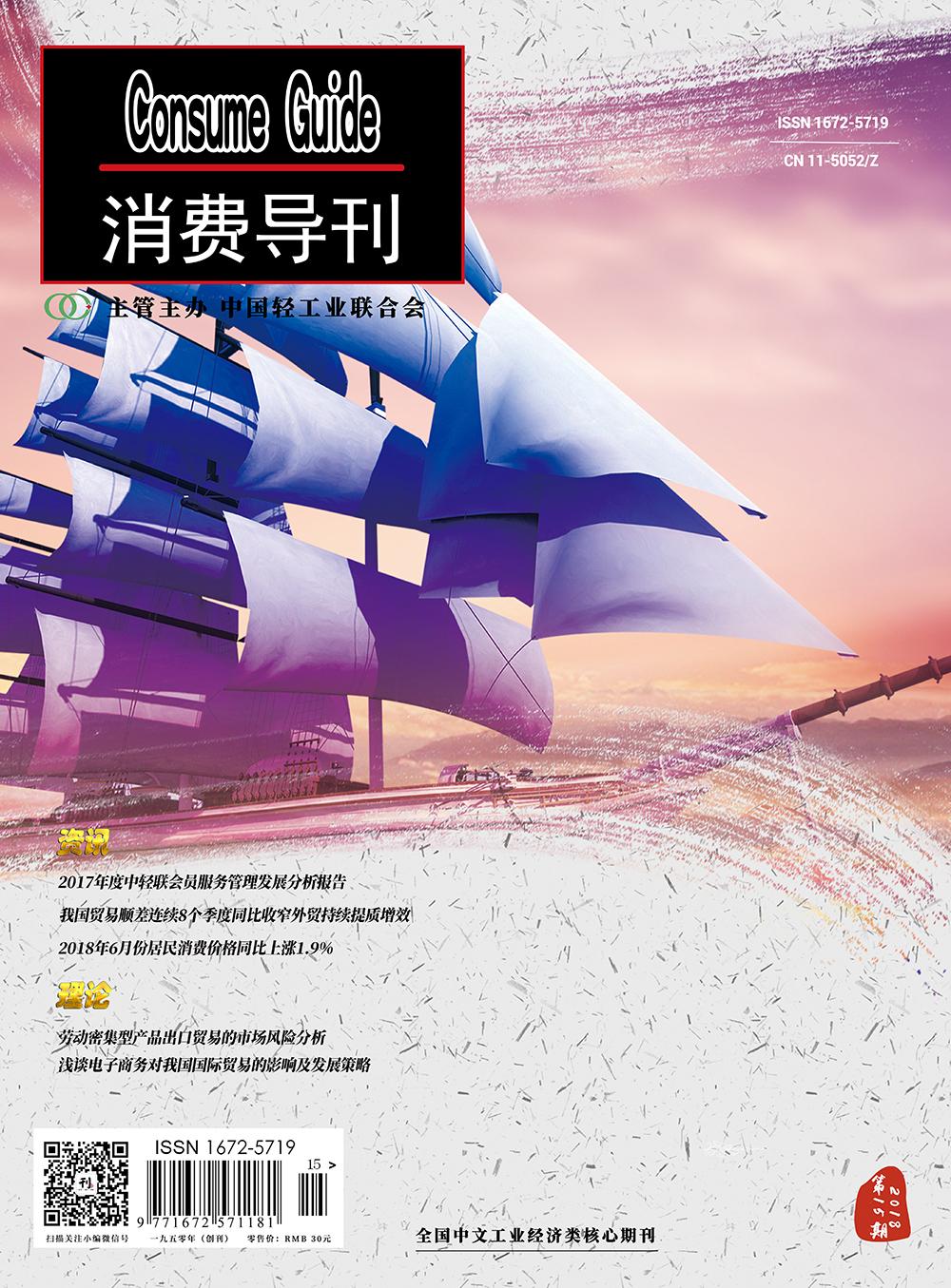 消费导刊2018年第15期