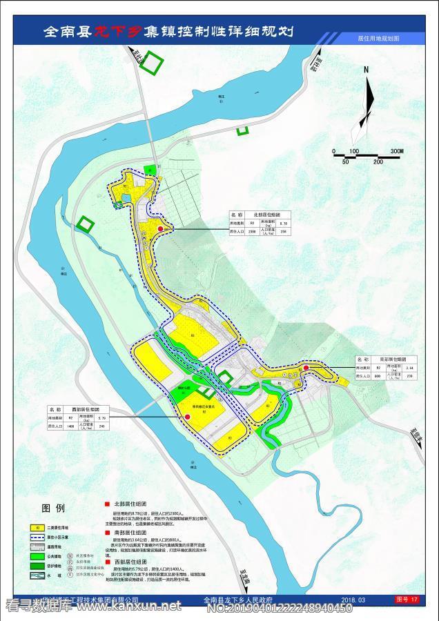 全南县龙下乡集镇控制性详细规划 17、居住用地规划图