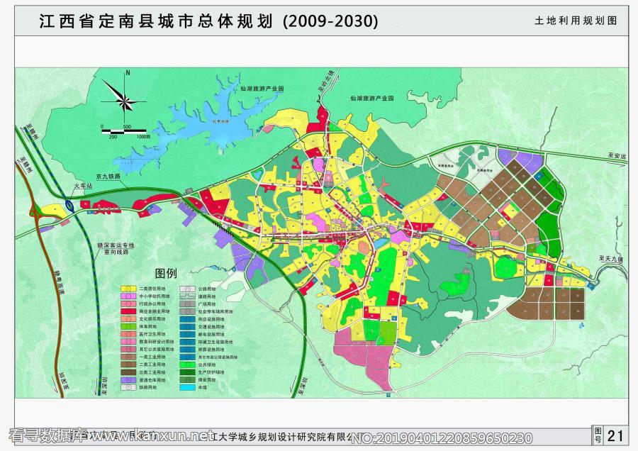 定南县城市总体规划(2009-2030)土地利用规划图