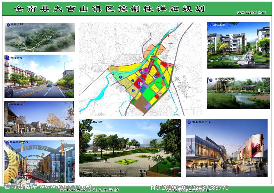 全南县大吉山镇控制性详细规划 22城市设计引导