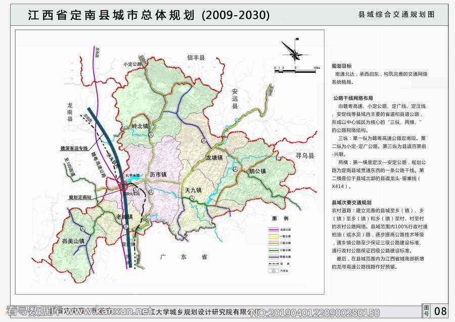 定南县城市总体规划(2009-2030)县域综合交通规划图