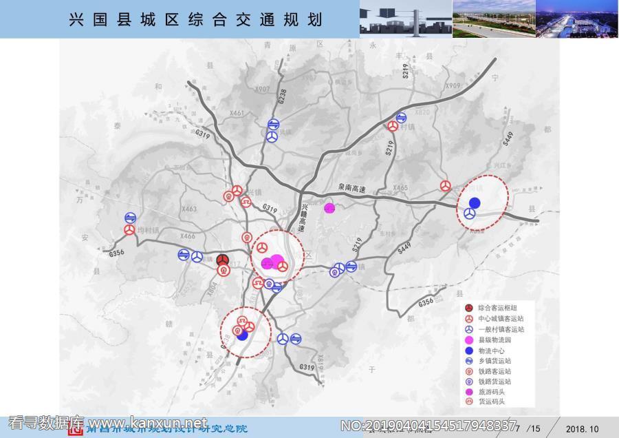 《兴国县城区综合交通规划》规划图 县域枢纽节点图