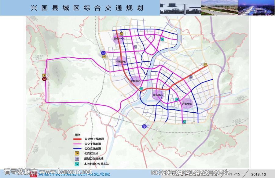 《兴国县城区综合交通规划》规划图 中心城区公共交通系统规划图