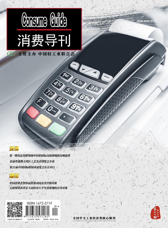 消费导刊2018年第20期